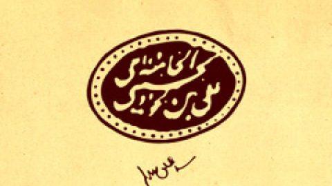 حکم کم یا زیاد کردن قنوتهای نماز عید از منظر مقام معظم رهبری