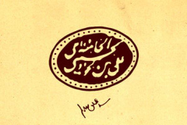 حکم-کم-یا-زیاد-کردن-قنوتهای-نماز-عید-از-منظر-مقام-معظم-رهبری