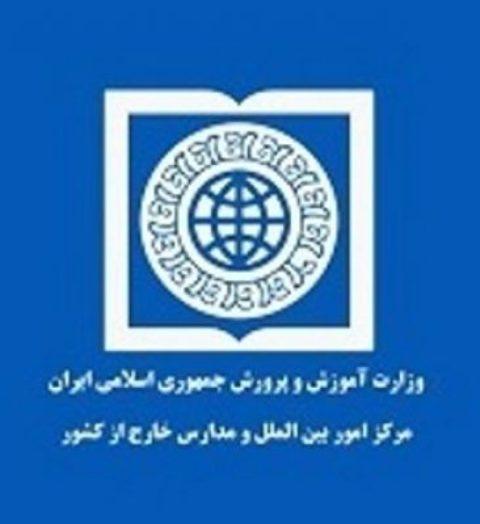محدودیت انتخاب رشته برای دانشآموزان افغان برداشته شد