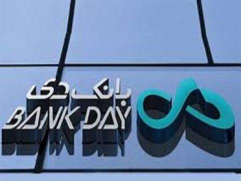 دیدار رئیس هیات مدیره بانک دی با خانواده یکی از شهدای هفتم تیر