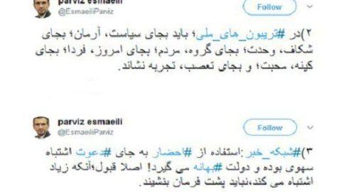 پرویز اسماعیلی:در هنگام بروز اشتباه عذرخواهی میکنند نه اتهام زنی