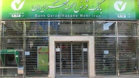 امضای تفاهمنامه مشترک بنیاد مسکن و بانک قرضالحسنه مهر ایران