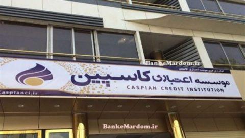 """کشف داراییهای جدید """"مؤسسه کاسپین"""" توسط وزارت اطلاعات/ پرداخت تا ۵۰میلیون تومان به سپردهگذاران"""