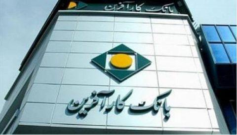 فراخوان شرکت در مزایده املاک مازاد بانک کارآفرین