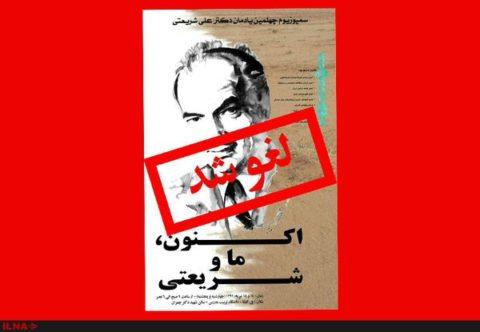 """سمپوزیوم """"اکنون ما و شریعتی"""" لغو شد/احسان شریعتی: دستور آمد که برنامه نمیتواند برگزار شود"""