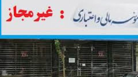 دستور روحانی برای حل مشکل موسسات مالی غیرمجاز