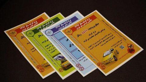 کرایه تاکسی در پایتخت گران شد/ آغاز توزیع برچسب نرخ سال ۱۳۹۶