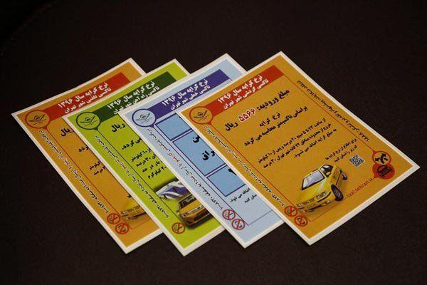 کرایه-تاکسی-در-پایتخت-گران-شد/-آغاز-توزیع-برچسب-نرخ-سال-۱۳۹۶