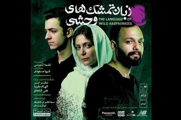 صابر-ابر،-الهام-کردا-و-علی-شادمان-در-«زبان-تمشکهای-وحشی»