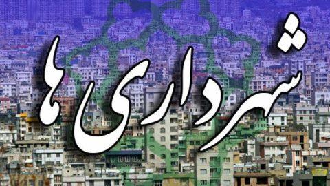ادعای غیرقانونی بودن اساسنامه سازمان شهرداریها رد شد