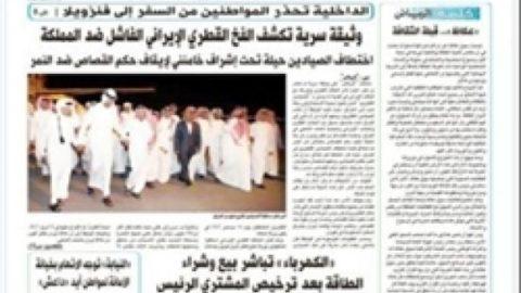 اتهام بدون سند روزنامه دولتی عربستان به ایران