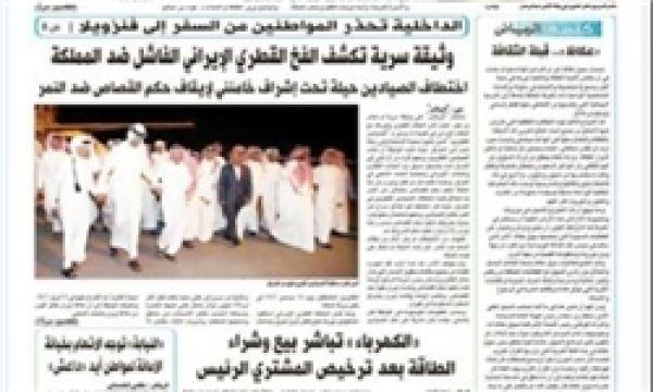 اتهام-بدون-سند-روزنامه-دولتی-عربستان-به-ایران
