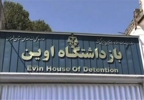 بازدید سفرای خارجی مقیم تهران از «اوین»