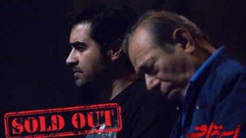 آگهی یک میلیونی برای بلیت تئاتر شهاب حسینی/ عکس