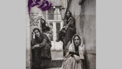 زنان قلعه زاهدی در زیرزمینِ خانه مردان سلاخ/ پیشفروش نمایش «روز عقیم» آغاز شد
