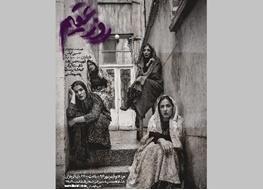 زنان-قلعه-زاهدی-در-زیرزمینِ-خانه-مردان-سلاخ/-پیشفروش-نمایش-«روز-عقیم»-آغاز-شد