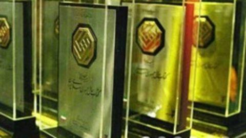 انتشار فراخوان جایزه کتاب سال