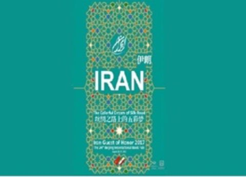 بررسی پُل ادبی ایران و چین