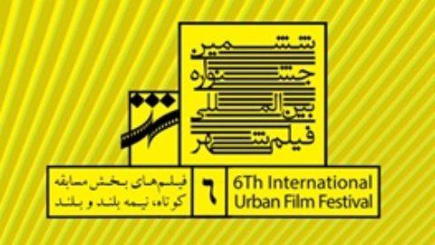 اخبار تازه از جشنواره فیلم شهر/ رقابت بین فیلمهایی با بازی محسن تنابنده و شهاب حسینی