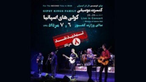 کنسرت کولیهای اسپانیا تمدید شد