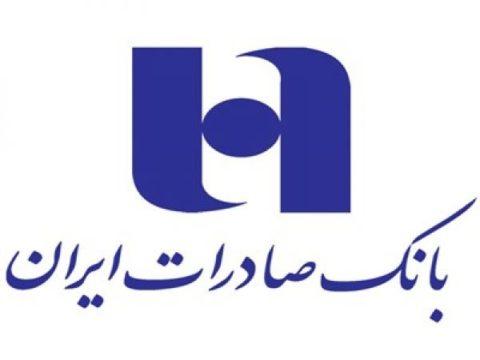 بانک صادرات ایران ٧ هزار میلیارد ریال تسهيلات به اقشار خاص پرداخت كرد