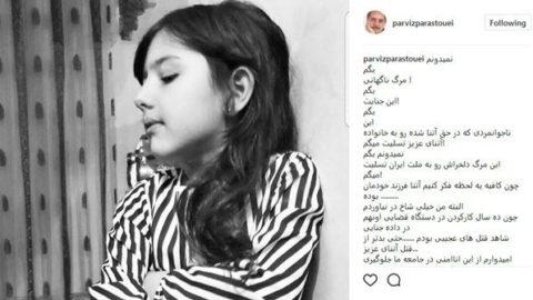 واکنش پرویز پرستویی به قتل آتنا اصلانی +عکس