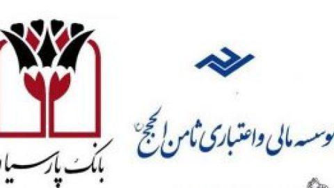 سپردهگذاران ثامنالحجج تا سقف ۱۰۰ میلیون از ۲۰ تیر به شعب پارسیان مراجعه کنند