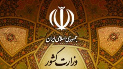 واکنش وزارت کشور به اظهارات علمالهدی در نمازجمعه مشهد
