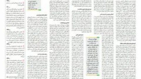 رپورتاژ تمام صفحه روزنامه آفتاب یزد برای معرفی عارف به عنوان گزینه مطلوب شهرداری