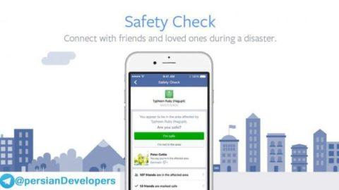 فیس بوک قابلیت safety check را در لندن فعال کرد