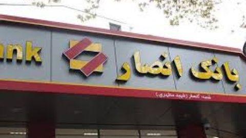 بانک انصار موفق به دريافت تنديس زرين برند ملي شد