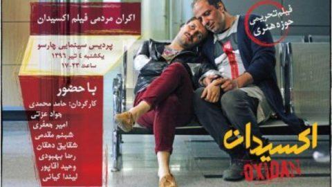 توصیف روزنامه جوان از اکسیدان: فیلمبرداری روی اندام زنانه!