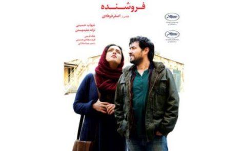 «فروشنده» اصغر فرهادی رتبه چهارم لیست بهترین فیلمهای ۲۰۱۷