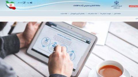 انتشار و دسترسی آزاد به اطلاعات کشور از هفدهم تیر