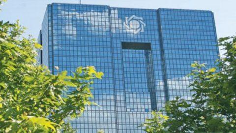 شروط سه گانه بانک مرکزی برای برگزاری مجامع بانک ها / مسئوليت عدم رعايت ضوابط برعهده مدیران عامل است