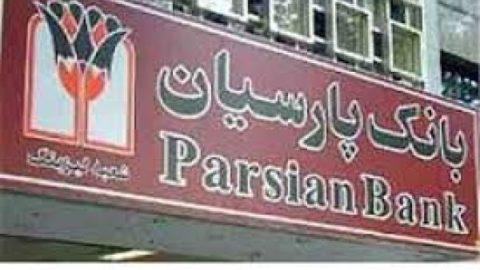 ارائه خدمات متنوع بانکی در سوپرمارکت های مالی بانک پارسیان