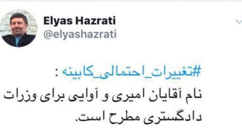 واکنش الياس حضرتى به تغییرات احتمالی کابینه / دو نفر برای وزارت دادگستری مطرح هستند