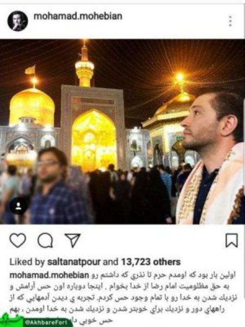 خواننده لسآنجلسی در مشهد/عکس