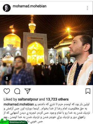 خواننده-لسآنجلسی-در-مشهد/عکس