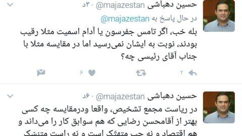 حمایت توییتری حسین دهباشی از ریاست محسن رضایی بر مجمع تشخیص/ مقایسه رئیسی با آدام اسمیت