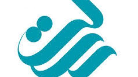 اعطای نشان حمایت از کالا و خدمات ایرانی به بانک قرض الحسنه رسالت