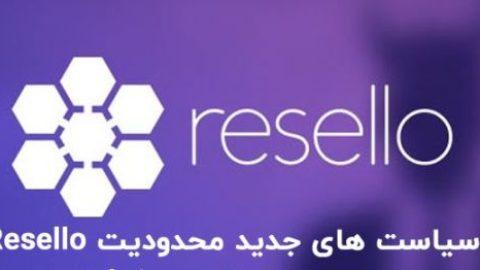 سیاستهای جدید محدودیت Resello