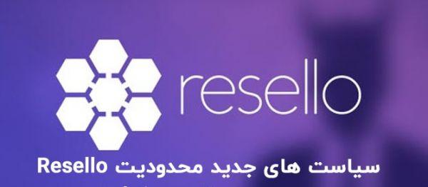 سیاستهای-جدید-محدودیت-Resello