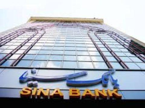 جشنواره قرعه کشی حساب های قرض الحسنه پس انداز بانک سینا برگزار می شود
