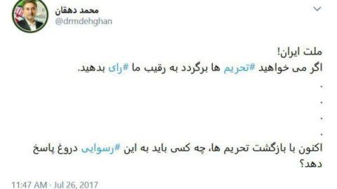 توئیت معنادار دهقان رئیس ستاد قالیباف در پی تحریمهای جدید آمریکا