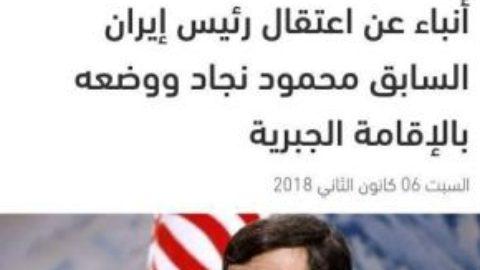 خبر بازداشت احمدي نژاد تكذيب شد