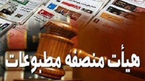 هیات منصفه مطبوعات درباره «مهر» و «پارسینه» اعلام نظر کرد
