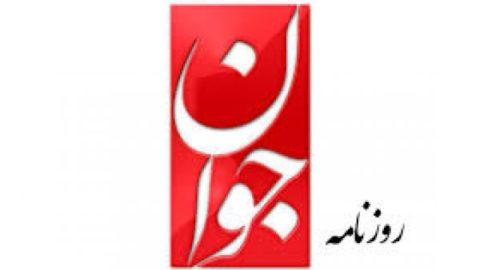 تمجید روزنامه جوان از میرحسین موسوی