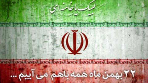 مسیرهای راهپیمایی ۲۲ بهمن در تهران